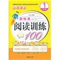 小學語文新標準閱讀訓練100篇(1年級 手把手 2012)