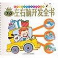 聪明宝宝全书:3岁左右脑开发全书