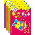 宝宝快乐成长系列:趣味认知涂色书(全四册 2~3岁 3~4岁 4~5岁 5~6岁)