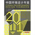 中国环境设计年鉴