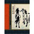 中国名画名家赏析:近现代绘画