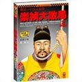 最后一个汉人皇帝:崇祯大败局2(终结版)