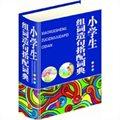 小学生组词造句搭配词典(64开彩色版)