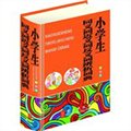 小学生同义词近义词反义词辨析词典(64开彩色版)