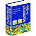 小学生组词造句搭配词典(32开双色版)
