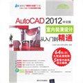 AutoCAD 2012中文版室内装潢设计从入门到精通