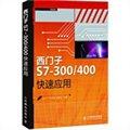 西门子S7-300/400快速应用