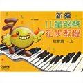 新编儿童钢琴初步教程:启蒙篇上