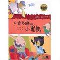 小青蛙·爱阅读·不肯冬眠的小黑熊
