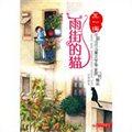 中国当代儿童文学名家原创精品伴读本:雨街的猫