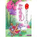 中国当代儿童文学名家原创精品伴读本:外星鸟雷吉