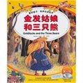 金发姑娘和三只熊(童话盒子·有声双语绘本 第一级)