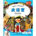 皮诺曹(童话盒子·有声双语绘本 第三级)