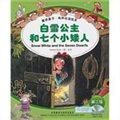白雪公主和七个小矮人(童话盒子·有声双语绘本 第二级)