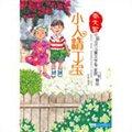 中国当代儿童文学名家原创精品伴读本:小人精丁宝