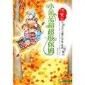 中国当代儿童文学名家原创精品伴读本:小朵朵和超级保姆