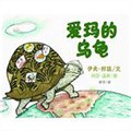 爱玛的乌龟:即使是小乌龟,也可以到大天地里去探险,只要你有梦想!