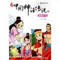 漫画中国神话传说5:嫦娥奔月