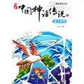 中国神话传说4:精卫填海