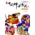 漫画中国神话传说2:黄帝战蚩尤