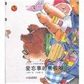 爱忘事的熊爷爷(中国原创图画书)