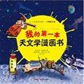 我的第一本天文学漫画书