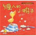 暖房子经典绘本·成长系列:缠人的小鸭子