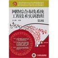 网络综合布线系统工程技术实训教程(第二版)