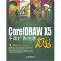 CorelDRAW X5平面广告创意108招(第二版)
