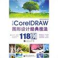 中文版CorelDRAW图形设计经典技法118例