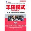 丰田模式:实施丰田4P的实践指南(实践手册篇)