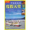 图说生活畅销升级版:中国最美的度假天堂TOP100