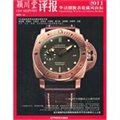 颖川堂评报:华语圈腕表收藏风向标2011