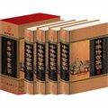 中華傳世家訓(全四冊 插盒)