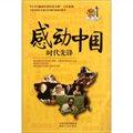 感动中国:时代先锋