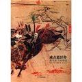 成吉思汗传:弯弓射下的帝国