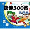 唐诗300首(蓝卷 故事版)