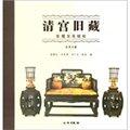 清宫旧藏:紫檀家具精粹