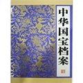 中华国宝档案