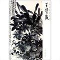 中国当代名家绘画经典系列:王学俊