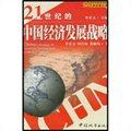 21世纪的中国经济发展战略