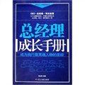 总经理成长手册:成为执行层灵魂人物的圣经
