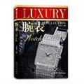 奢侈品宝典:腕表