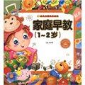 幼儿启蒙快乐城堡:家庭早教(1-2岁)