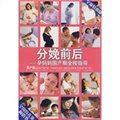 分娩前后:孕妈妈围产期全程指导