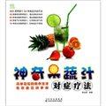神奇果蔬汁对症疗法