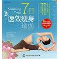 时尚瑜伽馆:7日速效瘦身瑜伽