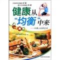 健康从均衡中来:中国人的养生书