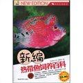 新编热带鱼饲养百科
