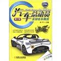 汽车总动员:全球名车概览上册(第2版)